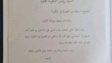 Photo of الرميد يقدم استقالته من الحكومة في عز قرارات تقنين الكيف و التصويت على القوانين الانتخابية