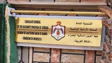 Photo of المملكة الاردنية تفتح قنصلية عامة بالصحراء المغربية