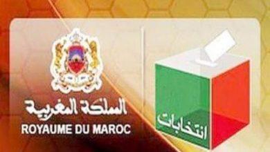Photo of نتائج الجماعات الترابية باقليم مولاي يعقوب